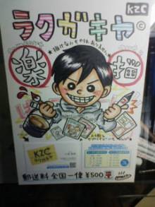 KZC★大分発ラクガキヤmacoのブログ!!-20100506080301.jpg