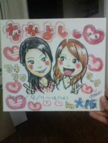 KZC★大分発ラクガキヤmacoのブログ!!-20100916114049.jpg