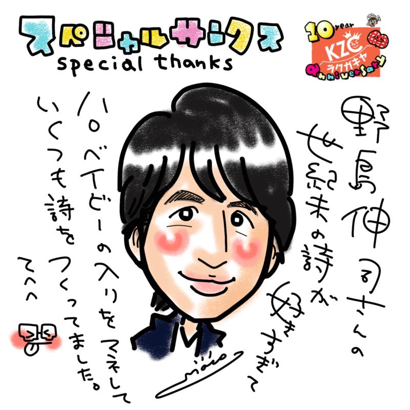 野島伸司さんの似顔絵