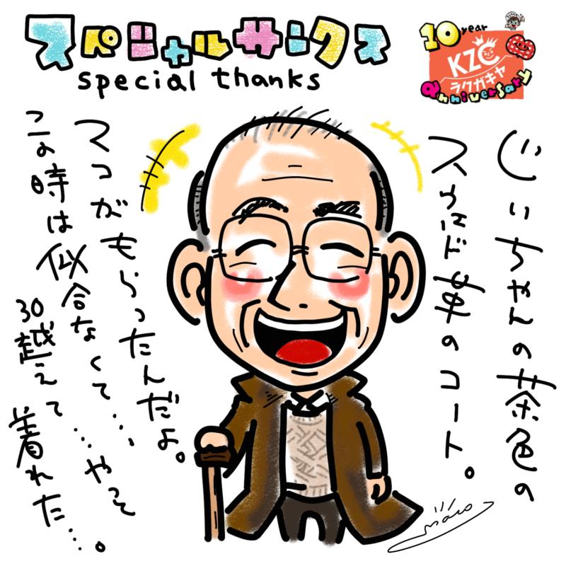 マコのじいちゃん