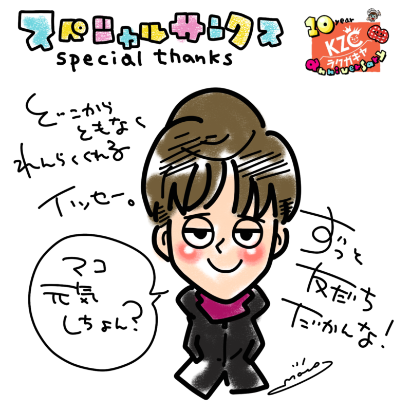 Special thanksにがおえ