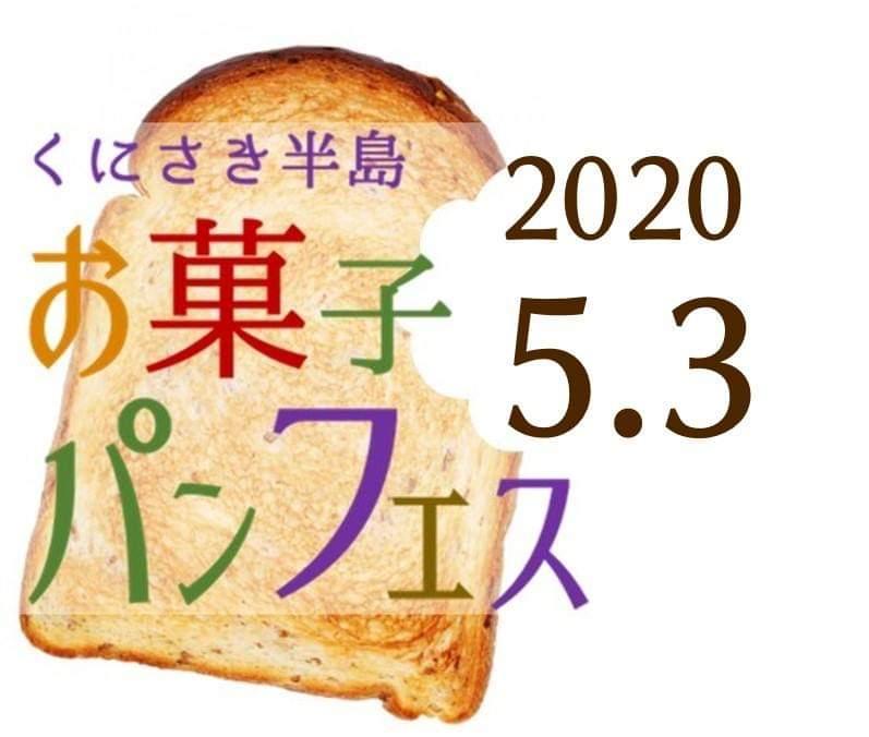 「第4回くにさき半島お菓子・パンフェス」でwall-y!