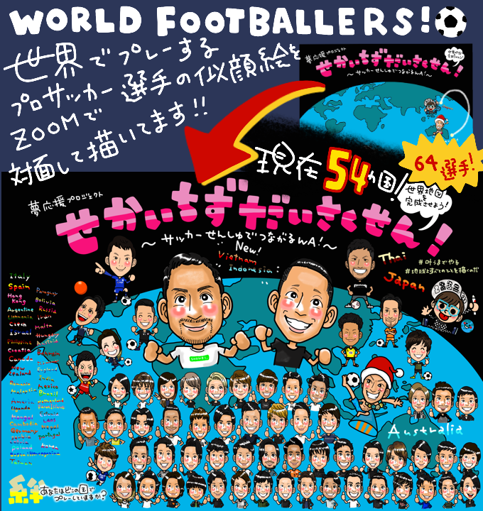 WORLD FOOTBALLERS