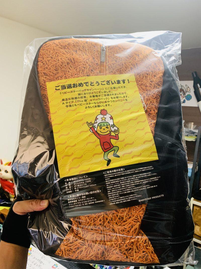 麺'sバッグ当選