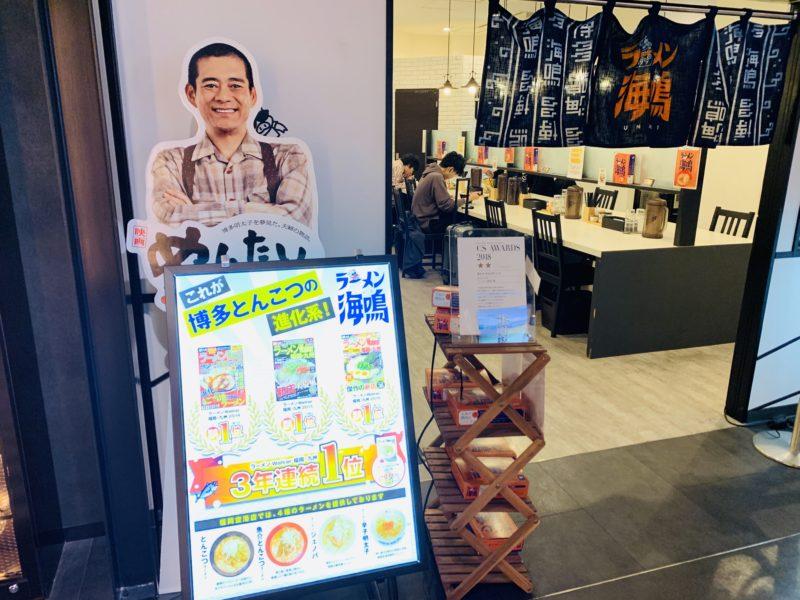 海鳴ラーメン福岡空港店