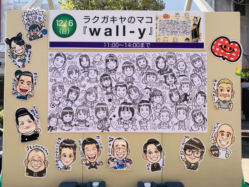 """大人気な似顔絵壁画""""wall-y"""""""