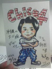 KZC★大分発ラクガキヤmacoのブログ!!-20100413013337.jpg