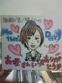 KZC★大分発ラクガキヤmacoのブログ!!-20100424200220.jpg