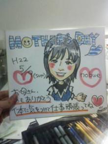 KZC★大分発ラクガキヤmacoのブログ!!-20100506092412.jpg