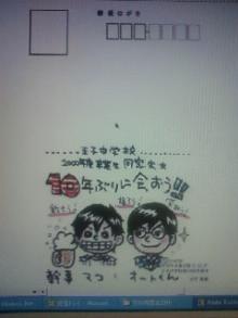 KZC★大分発ラクガキヤmacoのブログ!!-20100609191246.jpg