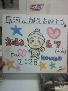 KZC★大分発ラクガキヤmacoのブログ!!-20100627234238.jpg
