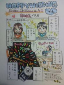 KZC★大分発ラクガキヤmacoのブログ!!-20100706133529.jpg