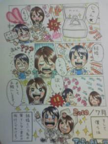 KZC★大分発ラクガキヤmacoのブログ!!-20100706133556.jpg