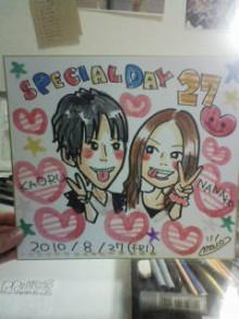 KZC★大分発ラクガキヤmacoのブログ!!-20100824040633.jpg