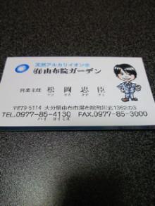 KZC★大分発ラクガキヤmacoのブログ!!-201009030052000.jpg