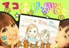 KZC★大分発ラクガキヤmacoのブログ!!-1GW58FL31ASH9W1.jpg