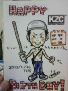 KZC★大分発ラクガキヤmacoのブログ!!-20101124054803.jpg