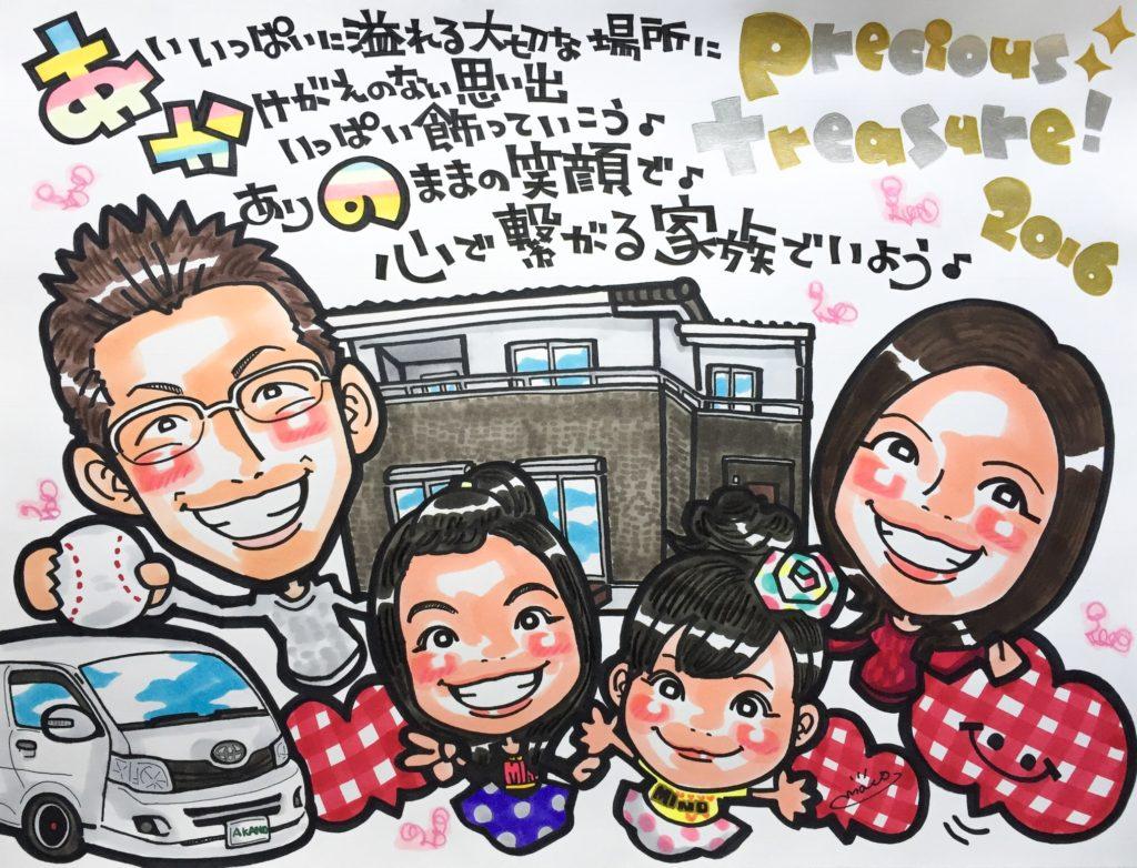 新築祝いかわいい家族似顔絵