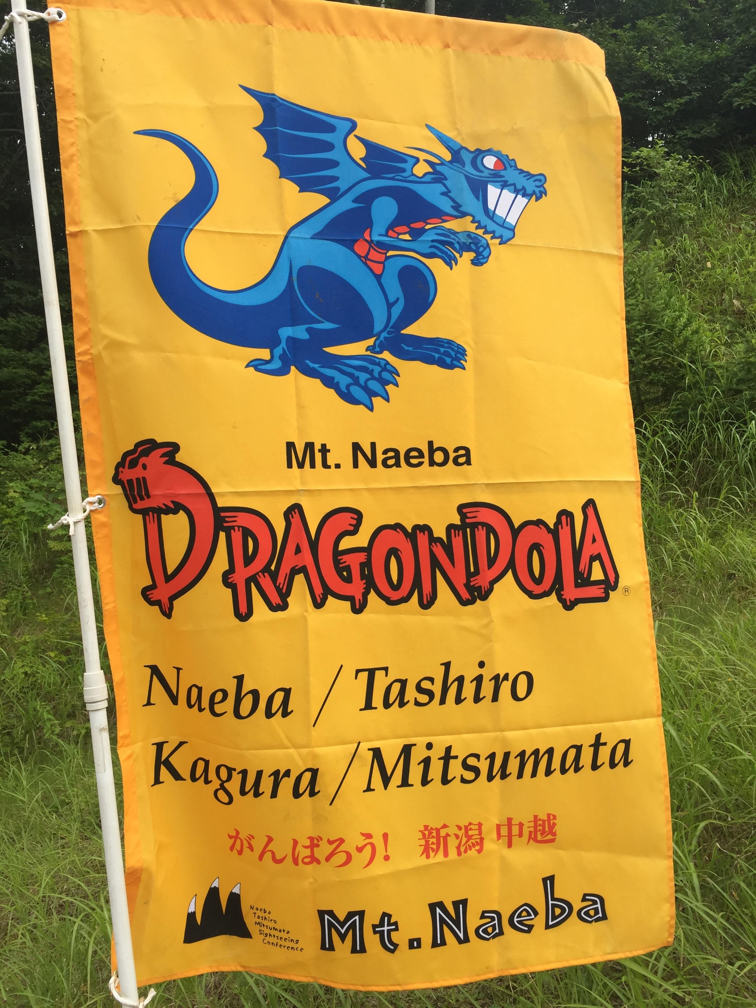 ドラゴンドラ