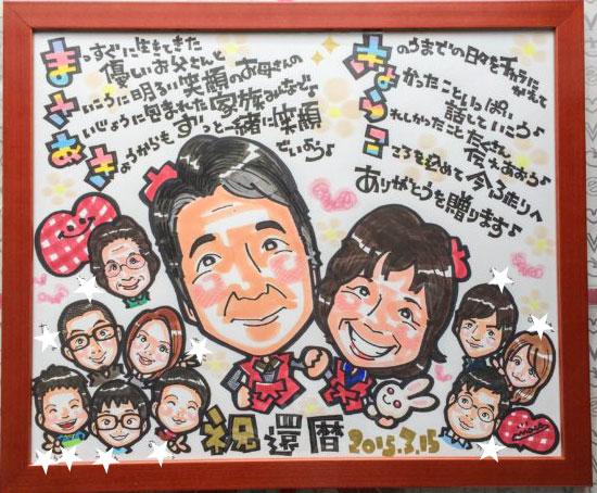 還暦のお祝いにプレゼントする家族みんなが描かれている似顔絵名前ポエム