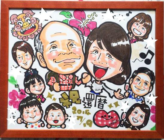 お父さんとお母さんの還暦祝いに家族そろったかわいい似顔絵