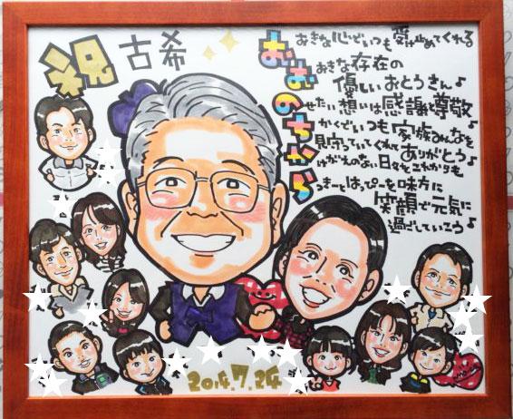 古希祝いの贈り物に家族そろったかわいい似顔絵と人気の名前詩